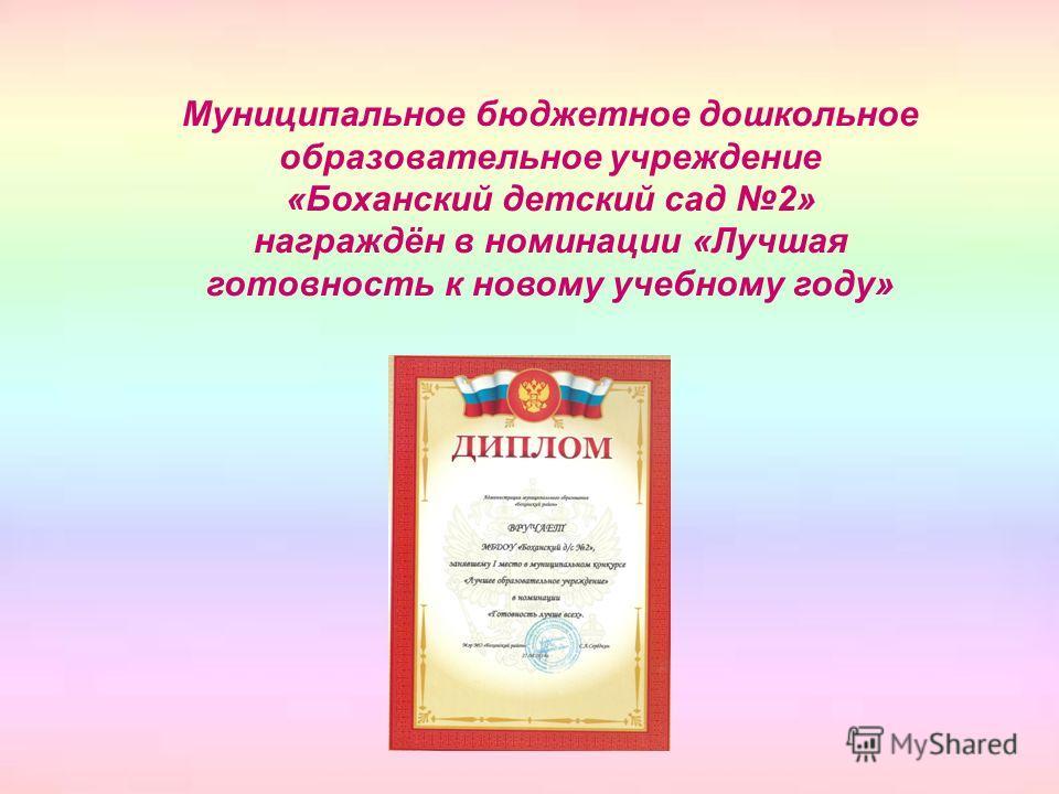 Муниципальное бюджетное дошкольное образовательное учреждение «Боханский детский сад 2» награждён в номинации «Лучшая готовность к новому учебному году»