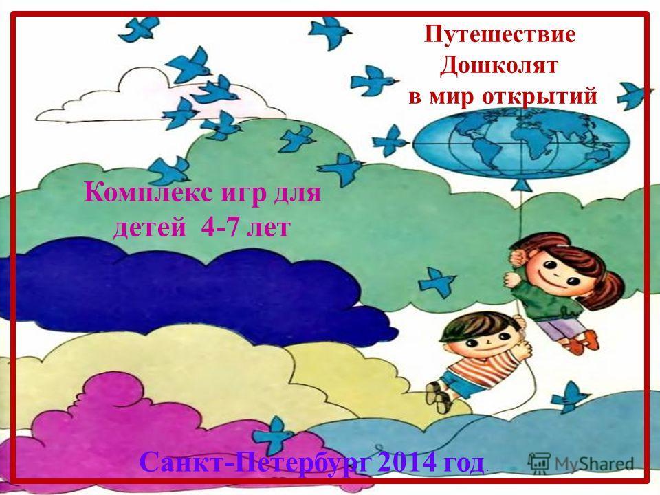Путешествие Дошколят в мир открытий Комплекс игр для детей 4-7 лет Санкт-Петербург 2014 год.