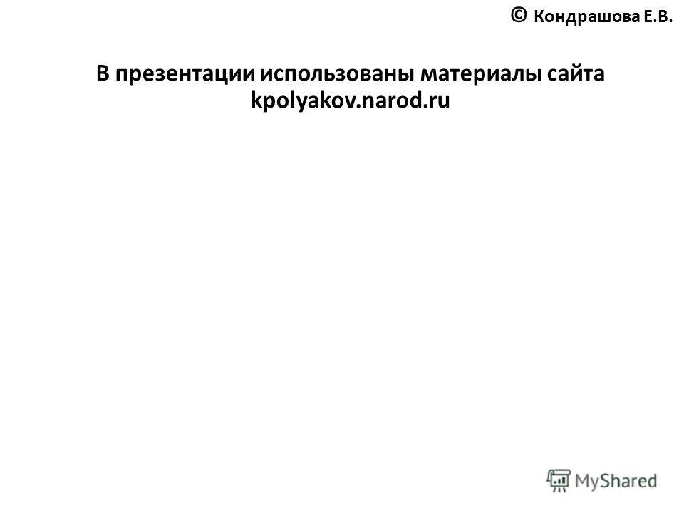 В презентации использованы материалы сайта kpolyakov.narod.ru © Кондрашова Е.В.