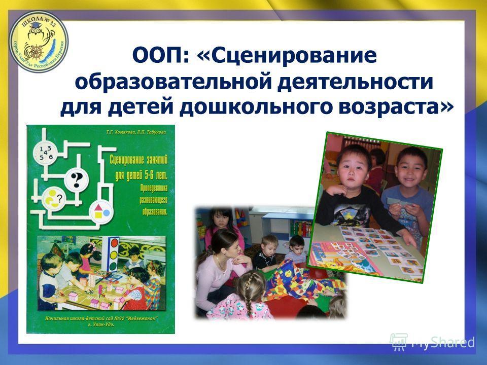 ООП: «Сценирование образовательной деятельности для детей дошкольного возраста»