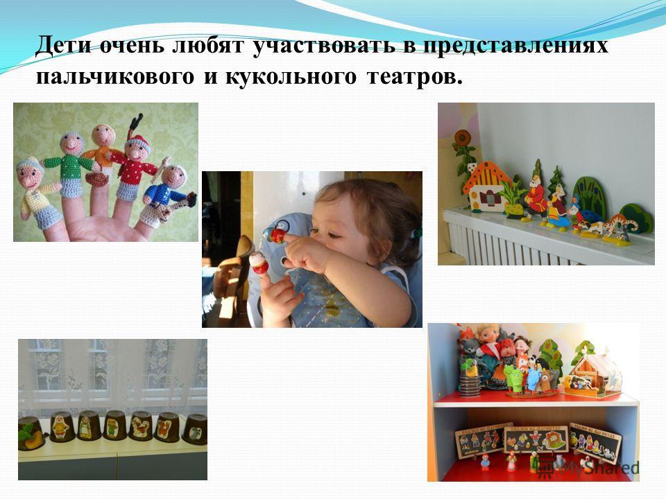 Дети очень любят участвовать в представлениях пальчикового и кукольного театров.