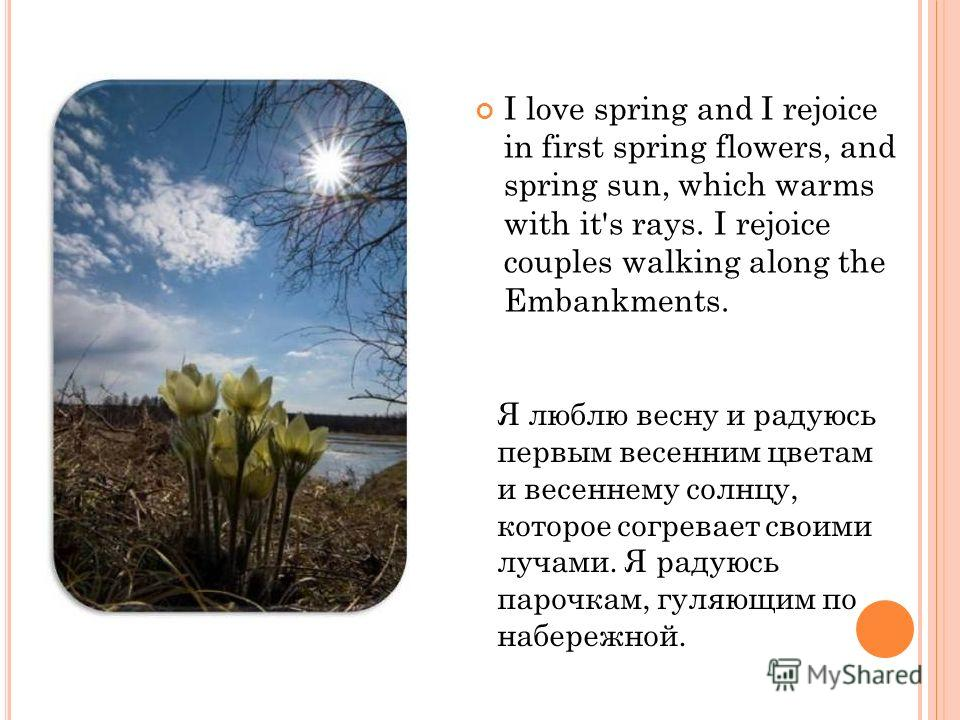 I love spring and I rejoice in first spring flowers, and spring sun, which warms with it's rays. I rejoice couples walking along the Embankments. Я люблю весну и радуюсь первым весенним цветам и весеннему солнцу, которое согревает своими лучами. Я ра