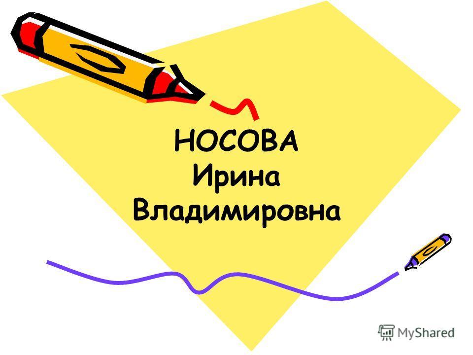 НОСОВА Ирина Владимировна