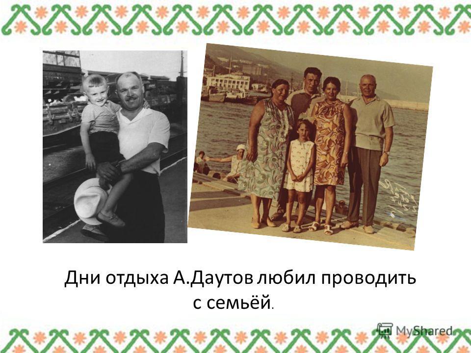Дни отдыха А.Даутов любил проводить с семьёй.