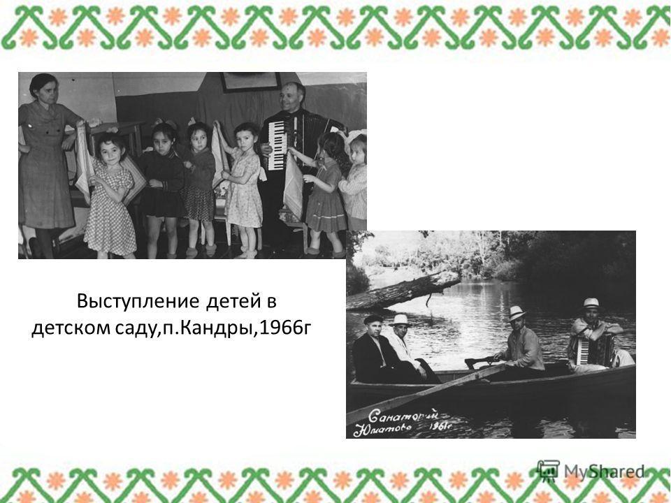 Выступление детей в детском саду,п.Кандры,1966 г