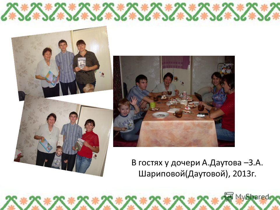 В гостях у дочери А.Даутова –З.А. Шариповой(Даутовой), 2013 г.