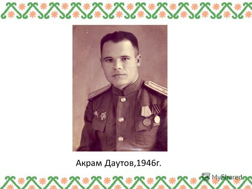 Акрам Даутов,1946 г.