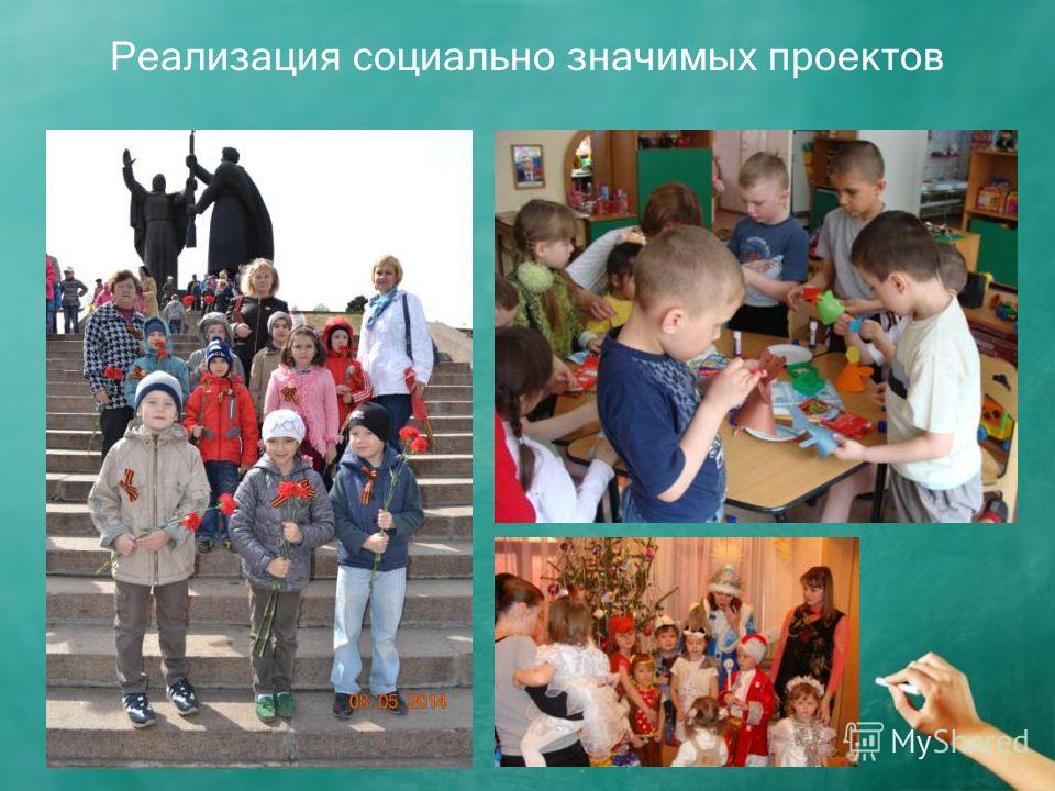 Реализация социально значимых проектов