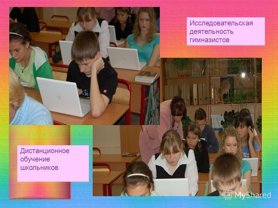 Исследовательская деятельность гимназистов Дистанционное обучение школьников
