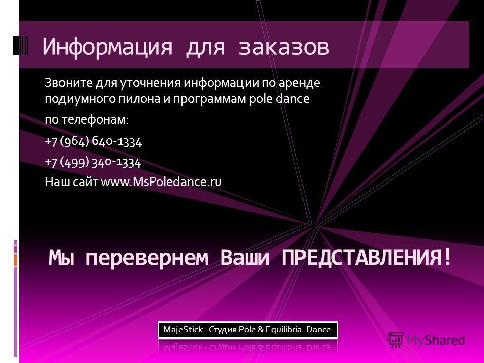 Звоните для уточнения информации по аренде подиумного пилона и программам pole dance по телефонам: +7 (964) 640-1334 +7 (499) 340-1334 Наш сайт www.MsPoledance.ru Информация для заказов Мы перевернем Ваши ПРЕДСТАВЛЕНИЯ!