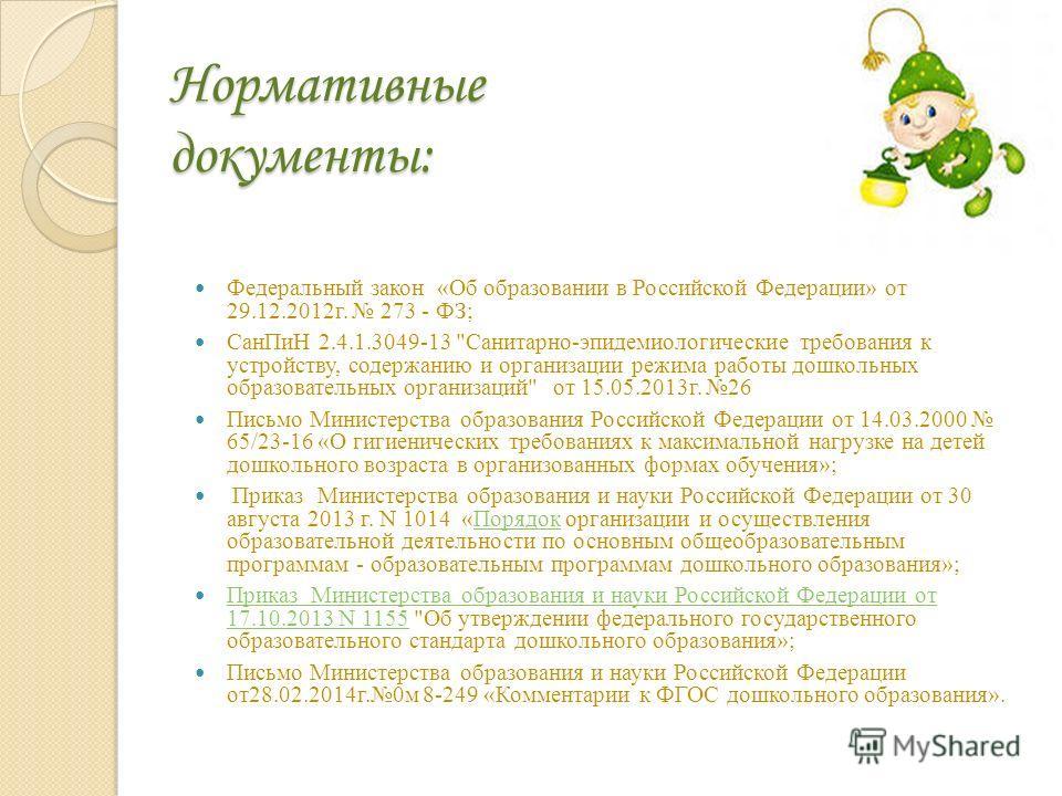 Нормативные документы: Федеральный закон «Об образовании в Российской Федерации» от 29.12.2012 г. 273 - ФЗ; Сан ПиН 2.4.1.3049-13