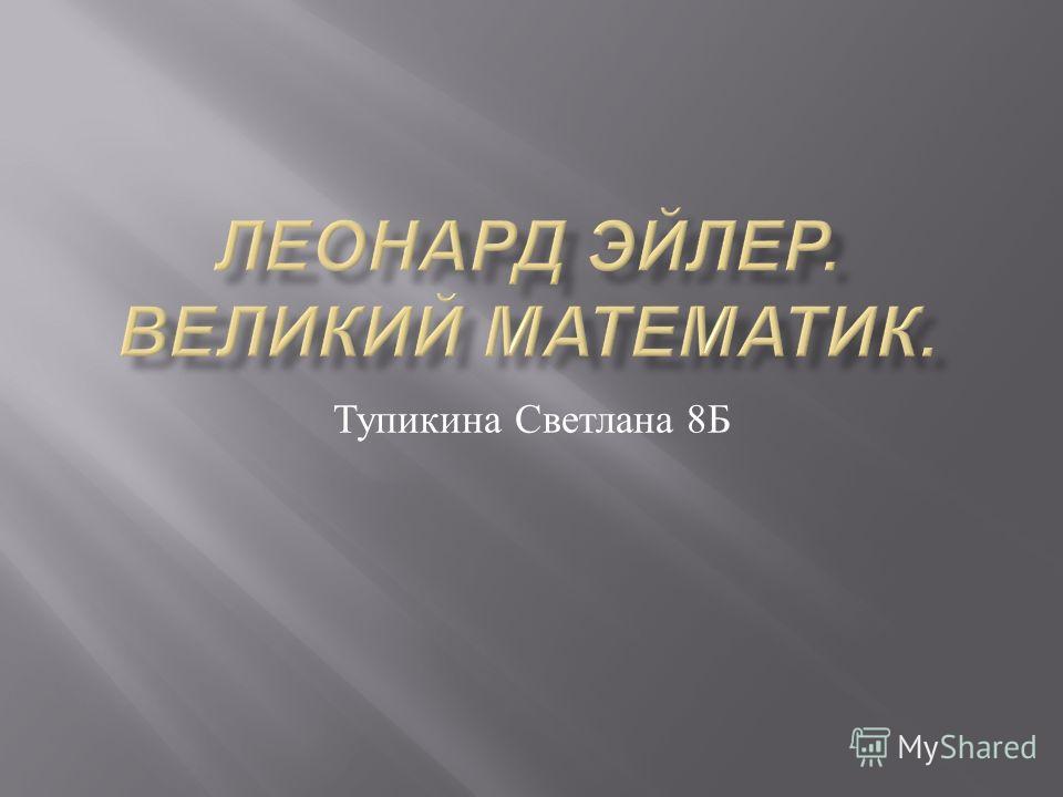 Тупикина Светлана 8 Б