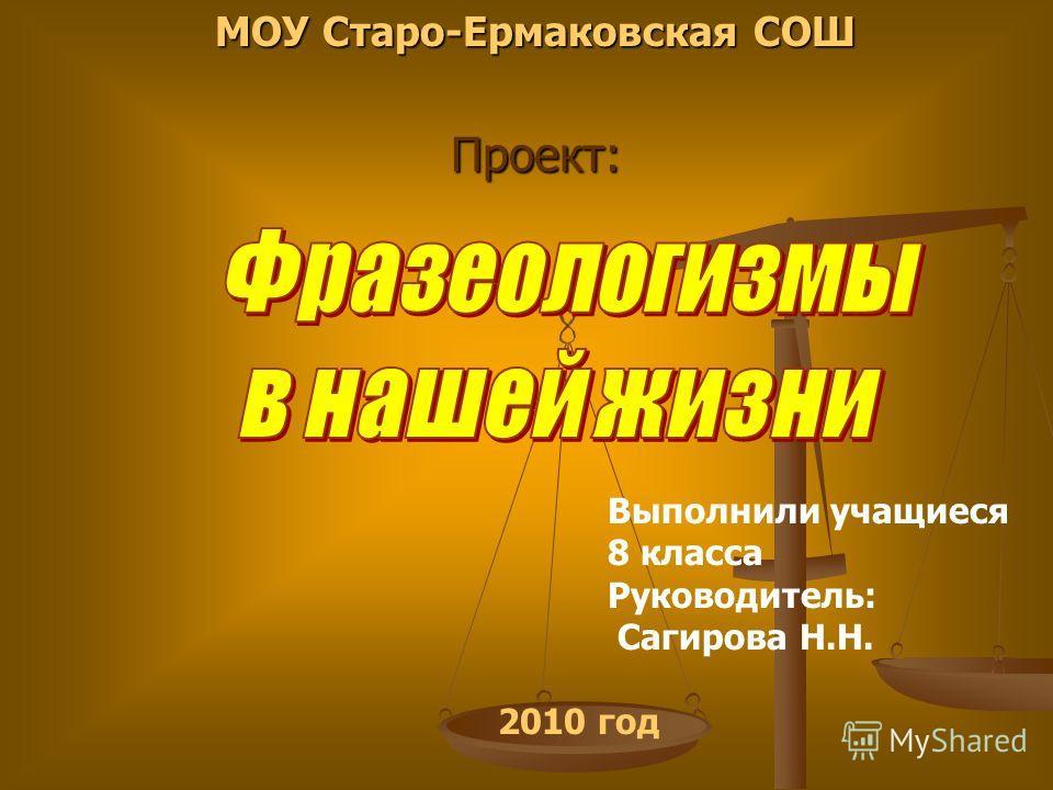 МОУ Старо-Ермаковская СОШ Проект: 2010 год Выполнили учащиеся 8 класса Руководитель: Сагирова Н.Н.