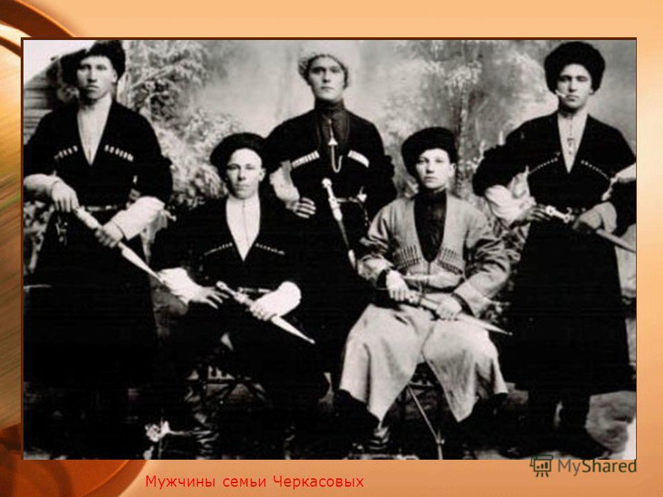 Мужчины семьи Черкасовых