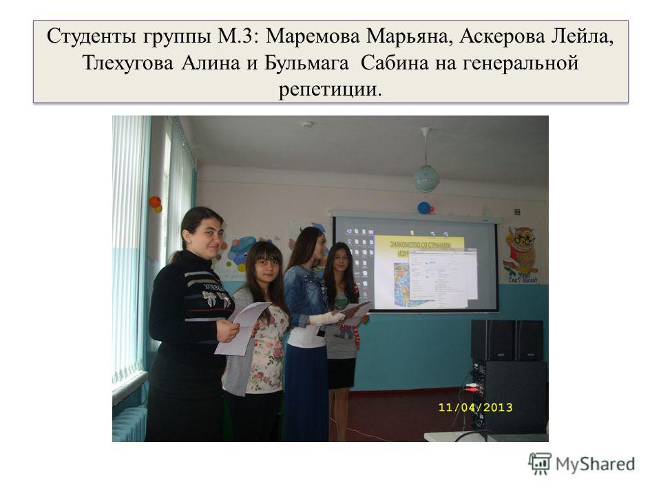 Студенты группы М.3: Маремова Марьяна, Аскерова Лейла, Тлехугова Алина и Бульмага Сабина на генеральной репетиции.