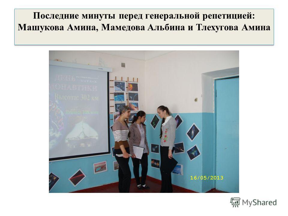 Последние минуты перед генеральной репетицией: Машукова Амина, Мамедова Альбина и Тлехугова Амина