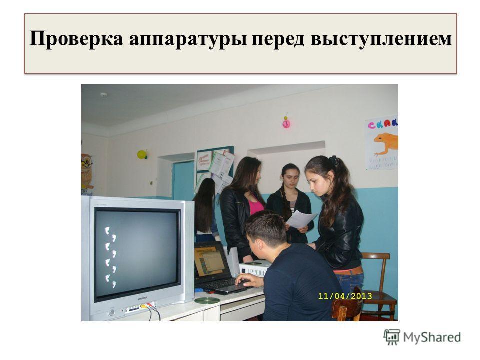 Проверка аппаратуры перед выступлением