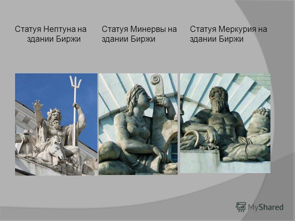 Статуя Нептуна на здании Биржи Статуя Минервы на здании Биржи Статуя Меркурия на здании Биржи