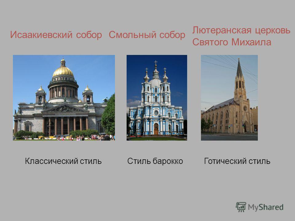 Исаакиевский собор Смольный собор Лютеранская церковь Святого Михаила Классический стиль Стиль барокко Готический стиль