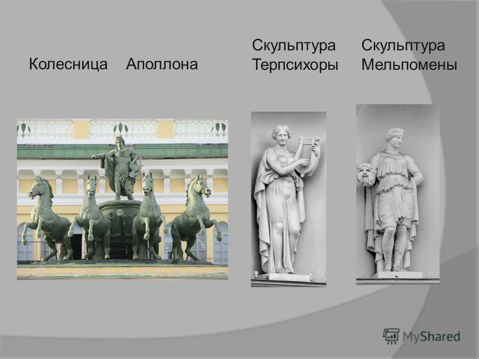 Колесница Аполлона Скульптура Терпсихоры Скульптура Мельпомены