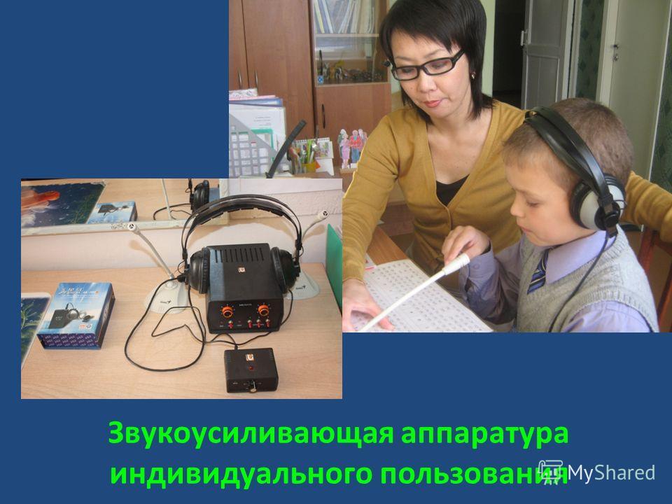 Звукоусиливающая аппаратура индивидуального пользования