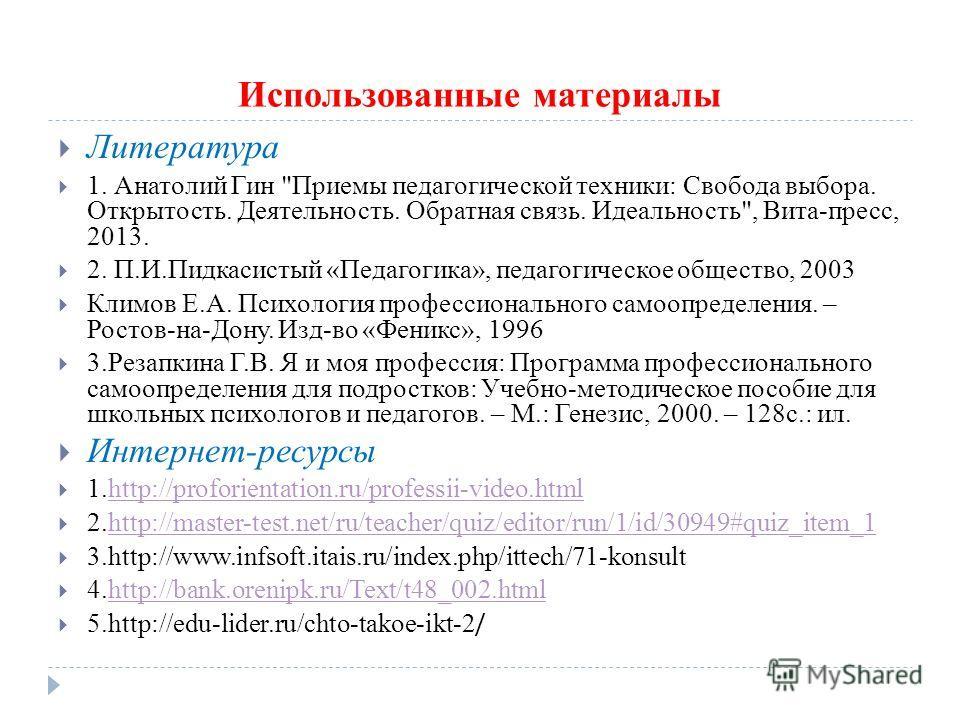 Использованные материалы Литература 1. Анатолий Гин