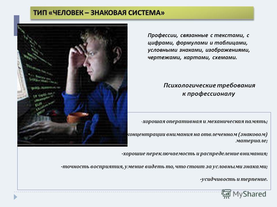 · - хорошая оперативная и механическая память ; · способность длительной - концентрации внимания на отвлеченном ( знаковом ) материале ; - хорошие переключаемость и распределение внимания ; - точность восприятия, умение видеть то, что стоит за условн
