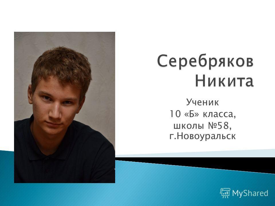Ученик 10 «Б» класса, школы 58, г.Новоуральск