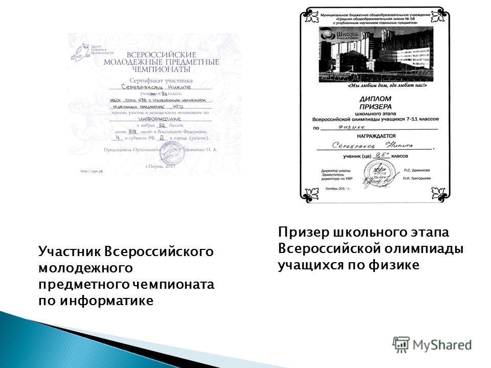 Участник Всероссийского молодежного предметного чемпионата по информатике Призер школьного этапа Всероссийской олимпиады учащихся по физике