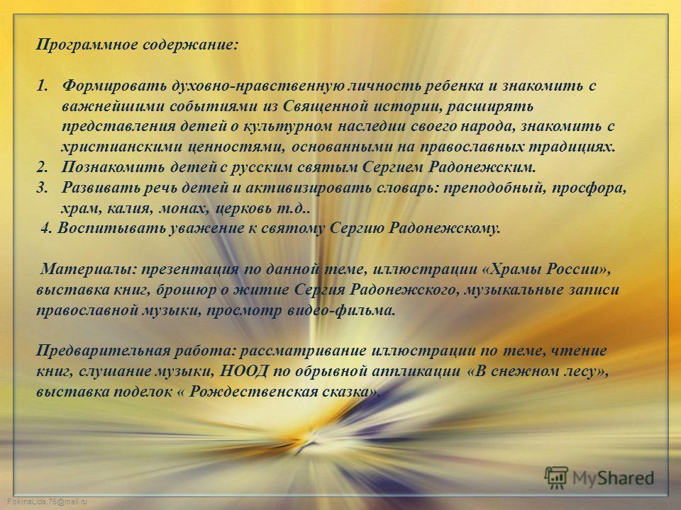 FokinaLida.75@mail.ru Программное содержание: 1. Формировать духовно-нравственную личность ребенка и знакомить с важнейшими событиями из Священной истории, расширять представления детей о культурном наследии своего народа, знакомить с христианскими ц