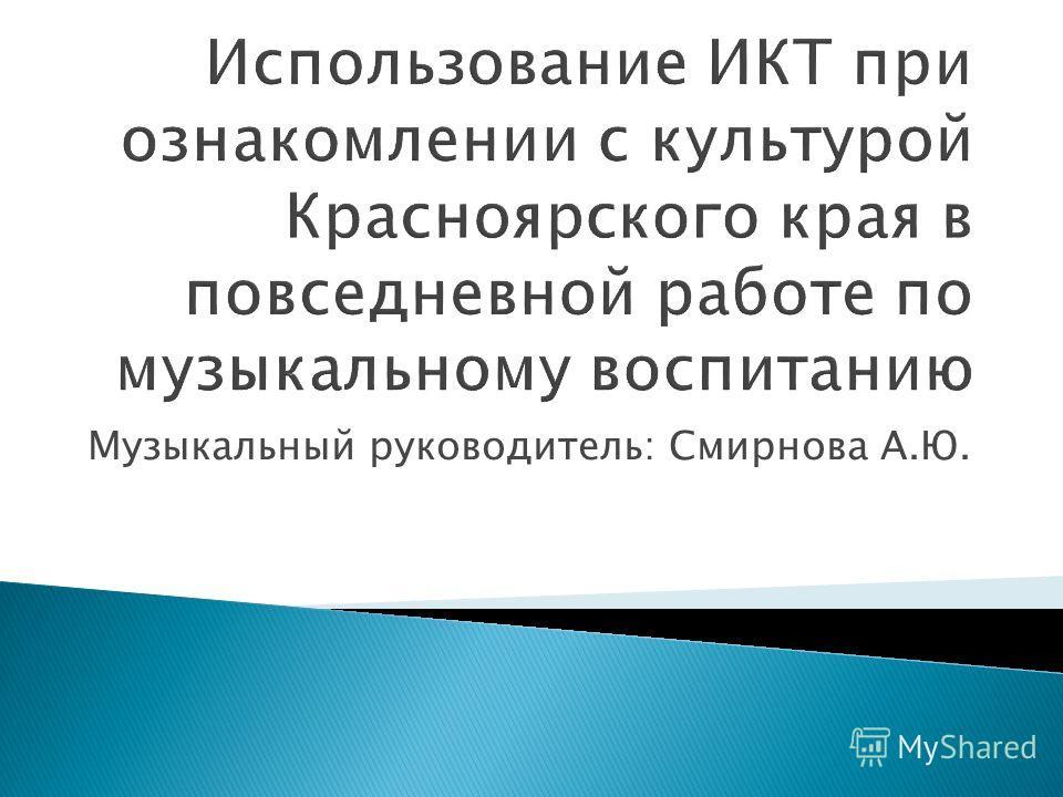 Музыкальный руководитель: Смирнова А.Ю.