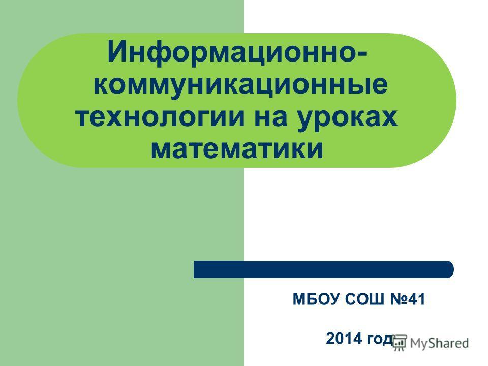 Информационно- коммуникационные технологии на уроках математики МБОУ СОШ 41 2014 год