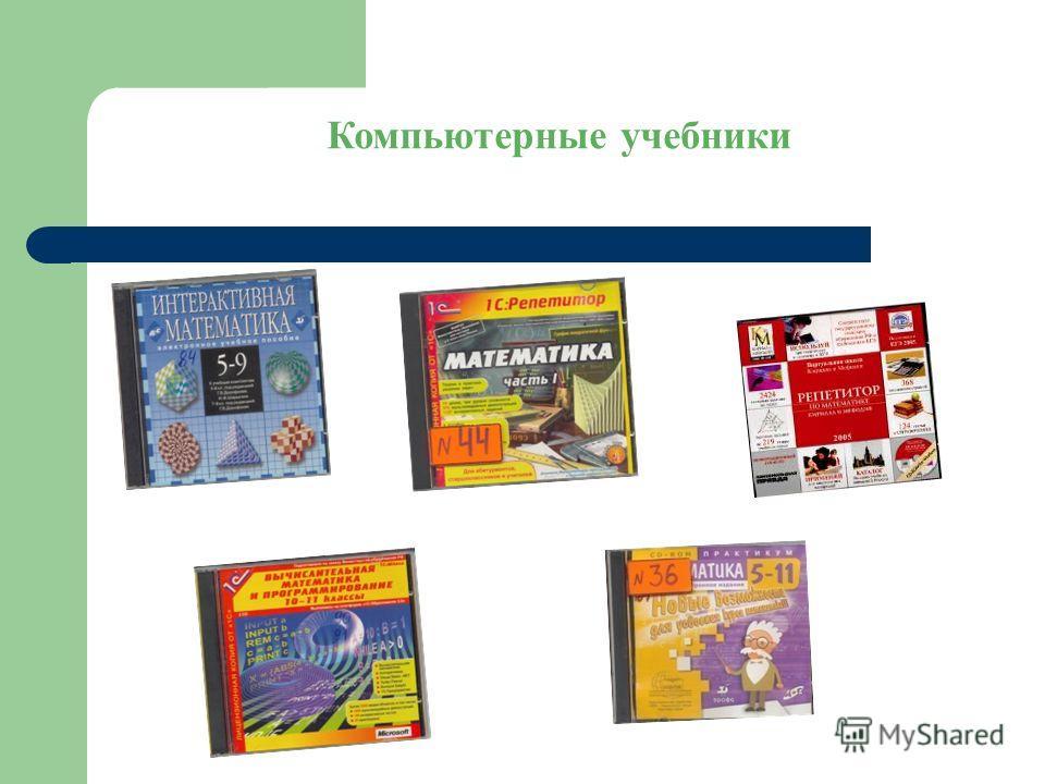 Компьютерные учебники
