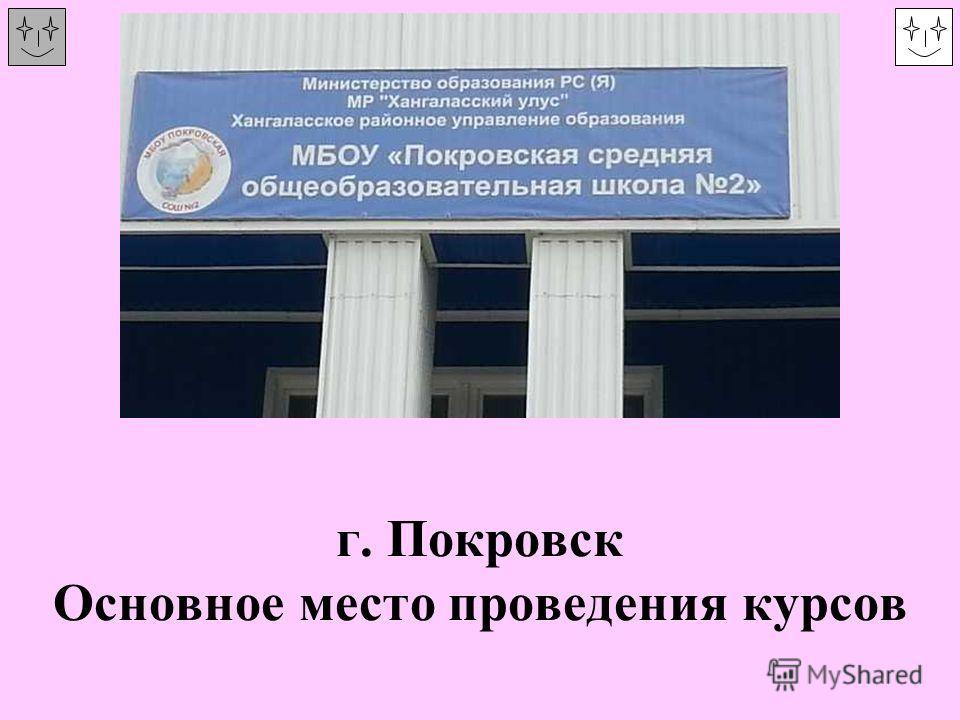 г. Покровск Основное место проведения курсов