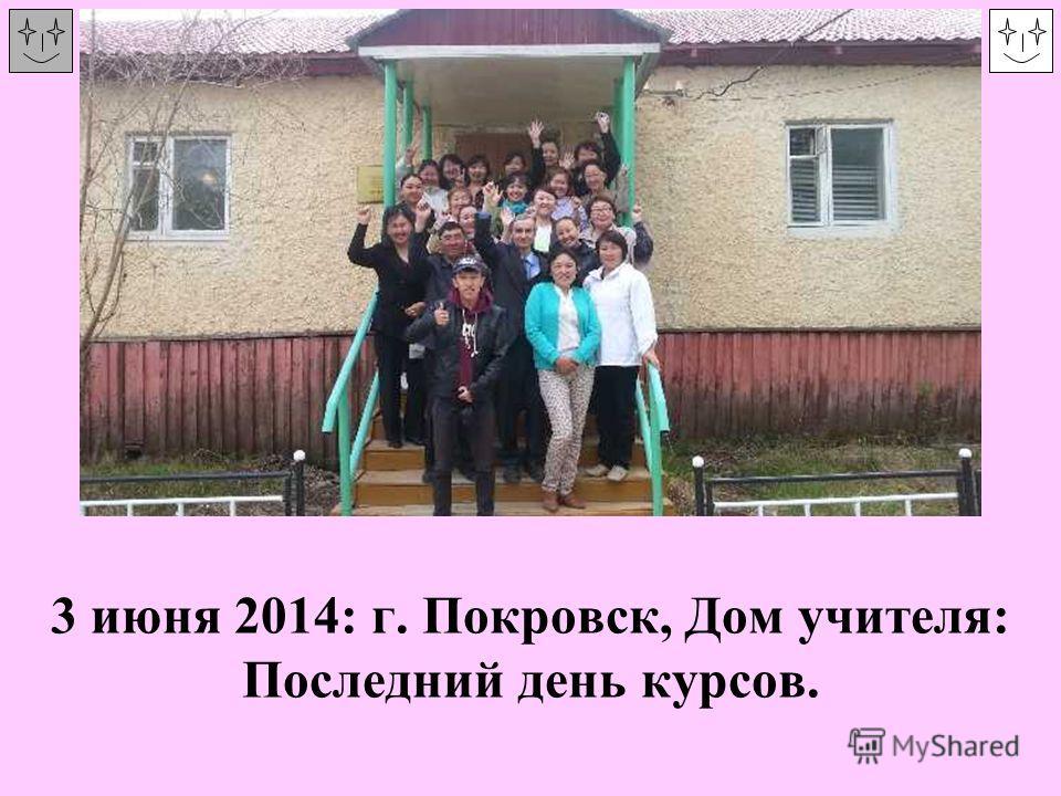 3 июня 2014: г. Покровск, Дом учителя: Последний день курсов.