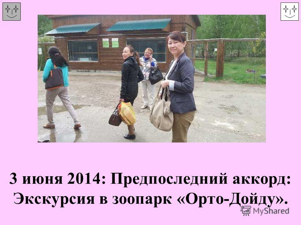 3 июня 2014: Предпоследний аккорд: Экскурсия в зоопарк «Орто-Дойду».