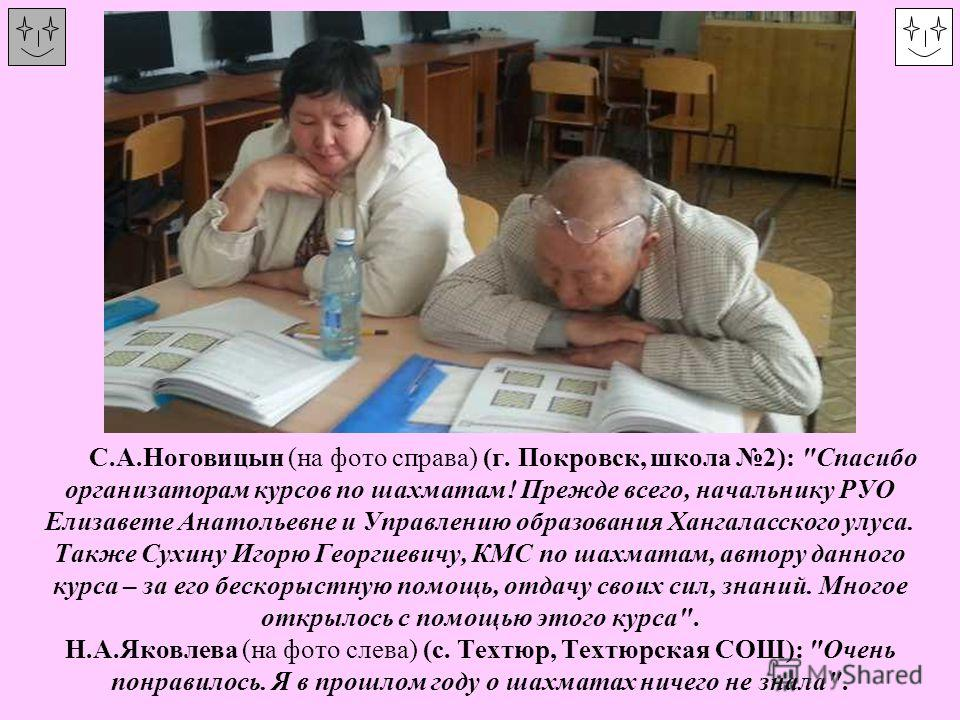 С.А.Ноговицын (на фото справа) (г. Покровск, школа 2):