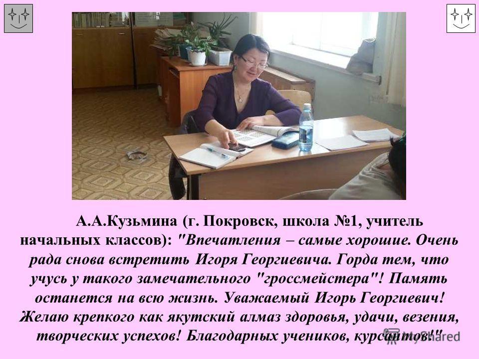 А.А.Кузьмина (г. Покровск, школа 1, учитель начальных классов):