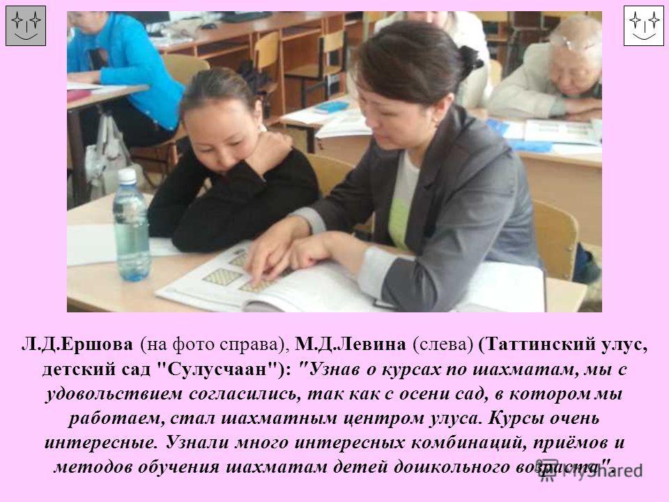 Л.Д.Ершова (на фото справа), М.Д.Левина (слева) (Таттинский улус, детский сад