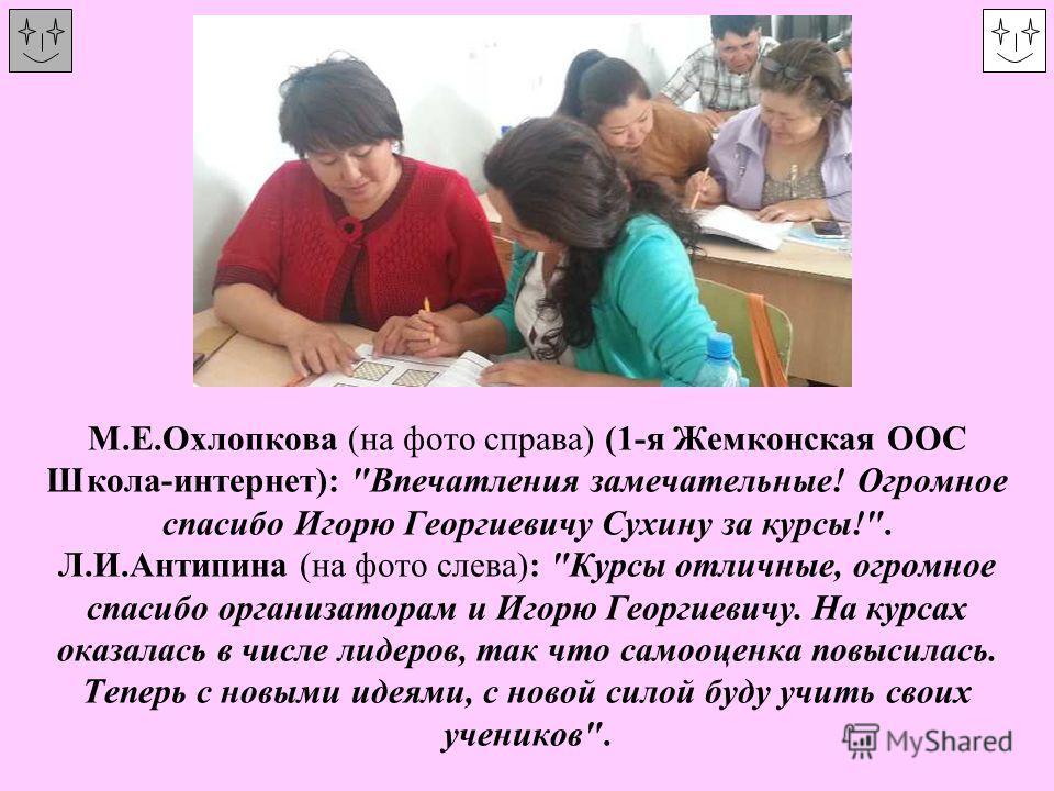 М.Е.Охлопкова (на фото справа) (1-я Жемконская ООС Школа-интернет):