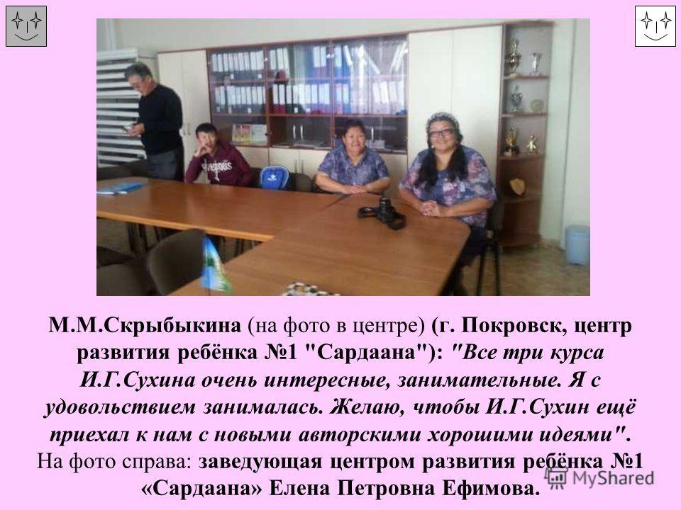 М.М.Скрыбыкина (на фото в центре) (г. Покровск, центр развития ребёнка 1