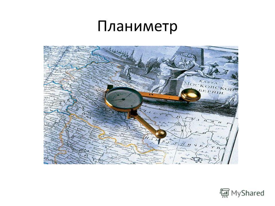 Планиметр