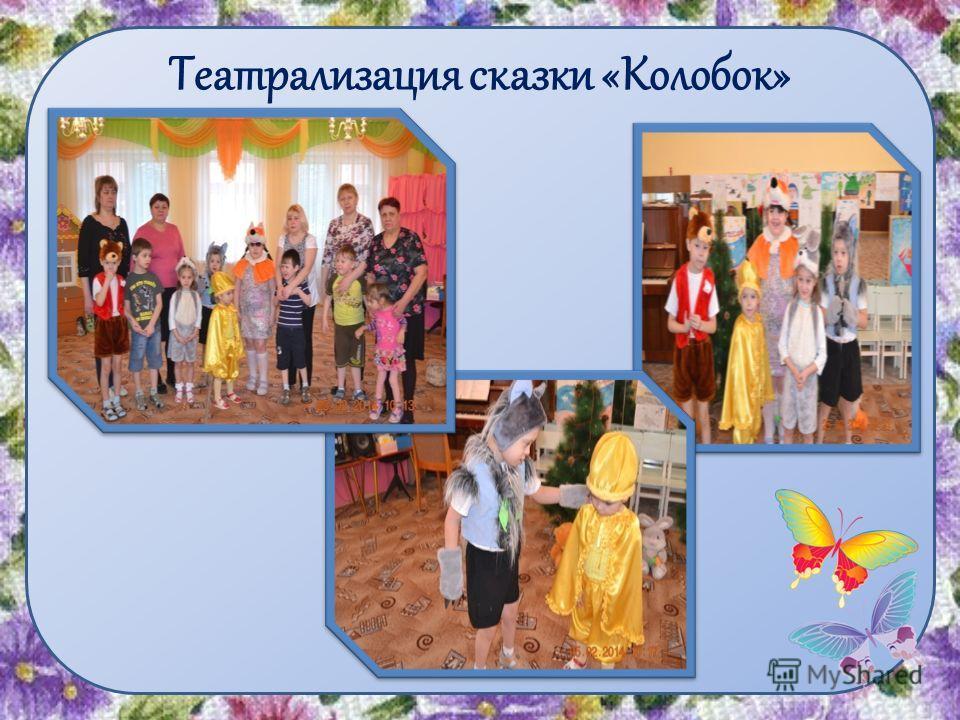 Театрализация сказки «Колобок»