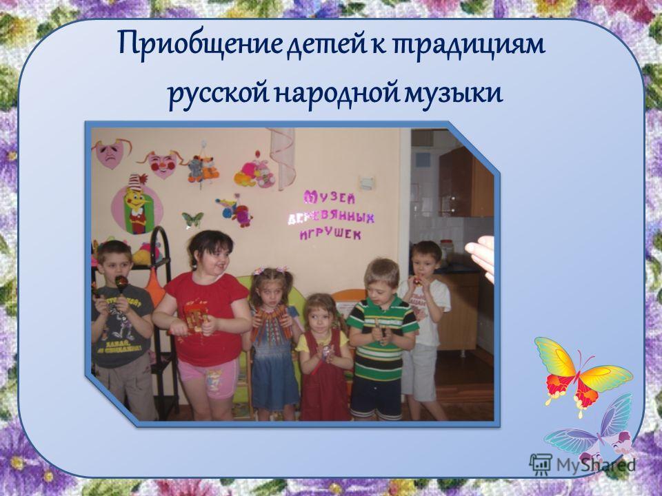 Приобщение детей к традициям русской народной музыки
