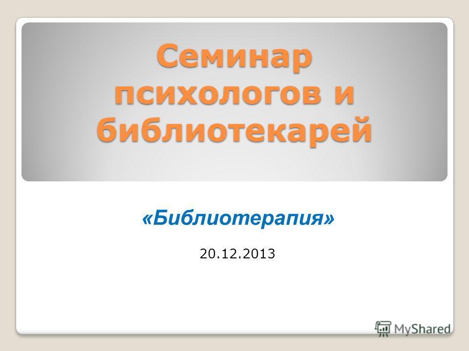 Семинар психологов и библиотекарей «Библиотерапия» 20.12.2013