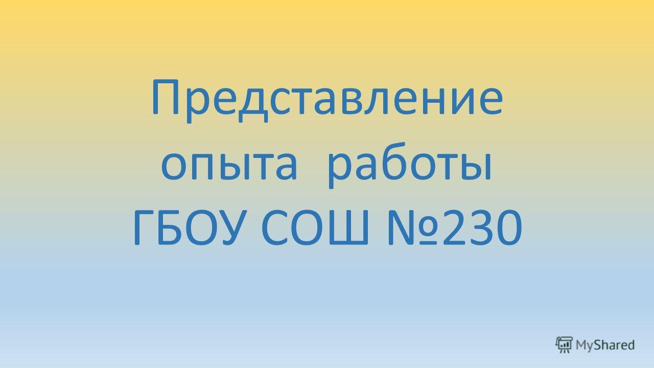 Представление опыта работы ГБОУ СОШ 230