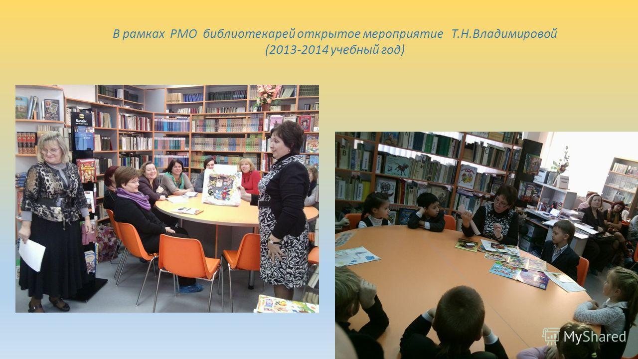 В рамках РМО библиотекарей открытое мероприятие Т.Н.Владимировой (2013-2014 учебный год)