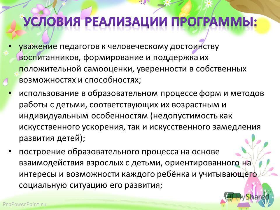 ProPowerPoint.ru уважение педагогов к человеческому достоинству воспитанников, формирование и поддержка их положительной самооценки, уверенности в собственных возможностях и способностях; использование в образовательном процессе форм и методов работы