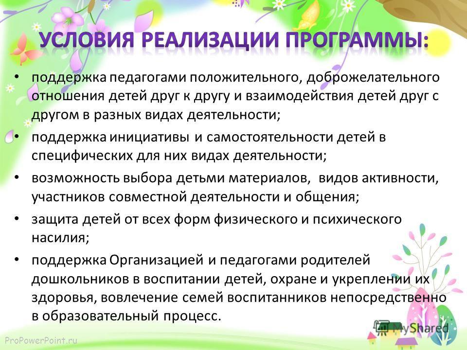 ProPowerPoint.ru поддержка педагогами положительного, доброжелательного отношения детей друг к другу и взаимодействия детей друг с другом в разных видах деятельности; поддержка инициативы и самостоятельности детей в специфических для них видах деятел