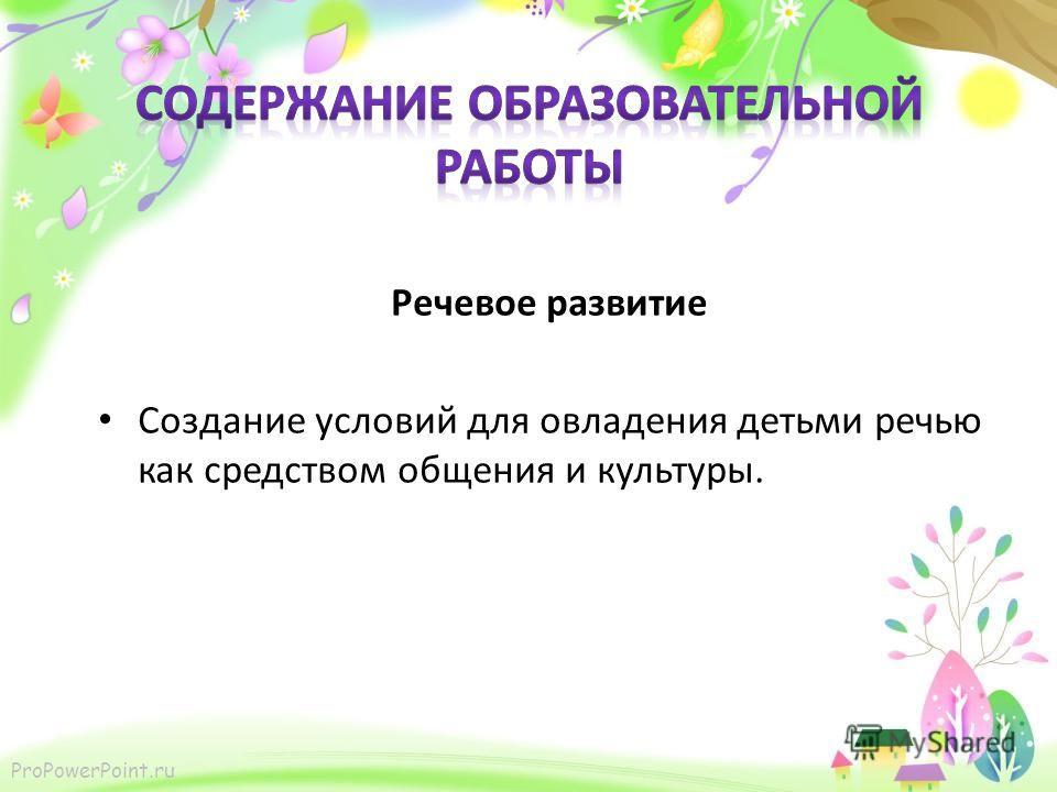 ProPowerPoint.ru Речевое развитие Создание условий для овладения детьми речью как средством общения и культуры.